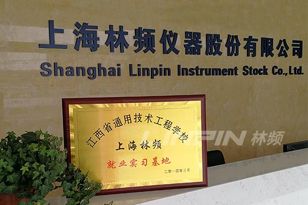 林频仪器与江西省通用工程技术学校共建就业实习基地